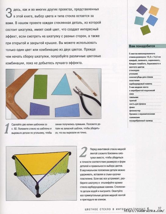 ЦветноеСтекло-38 (544x700, 282Kb)