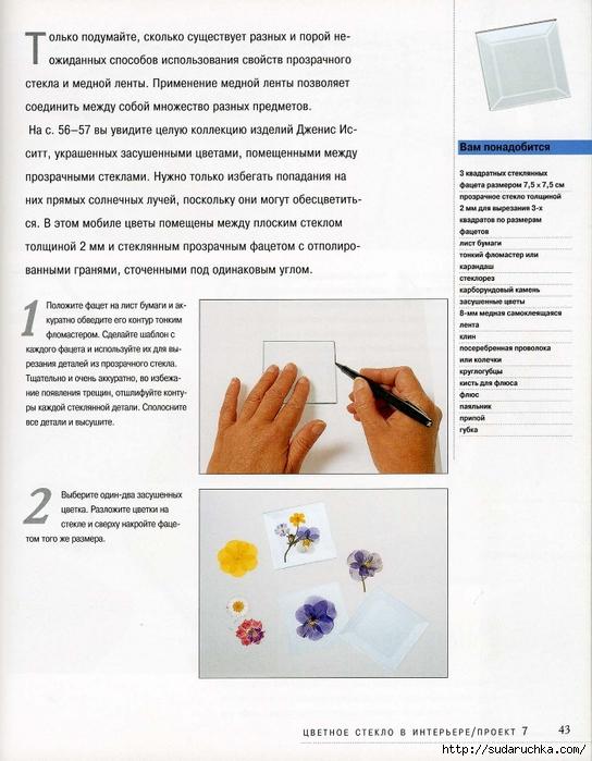 ЦветноеСтекло-44 (544x700, 266Kb)