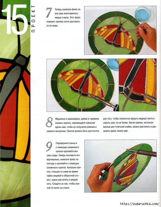 ЦветноеСтекло-89 (544x700, 283Kb)