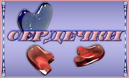 44 сердечки (254x154, 14Kb)