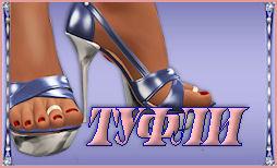 51 туфли (254x154, 15Kb)