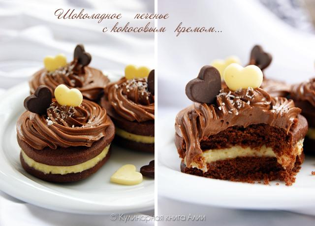 шоколадное печенье (640x459, 252Kb)