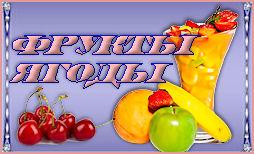 55 фрукты (254x154, 20Kb)