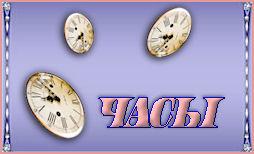 58 часы (254x154, 12Kb)