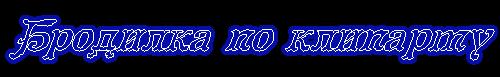 бродилка  (500x77, 12Kb)