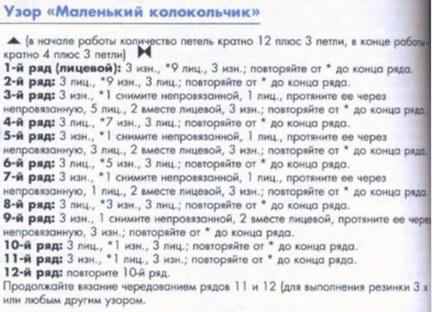 uzor-kolokol1 (432x312, 63Kb)