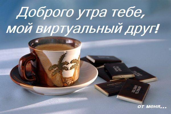 С добрым утром люди
