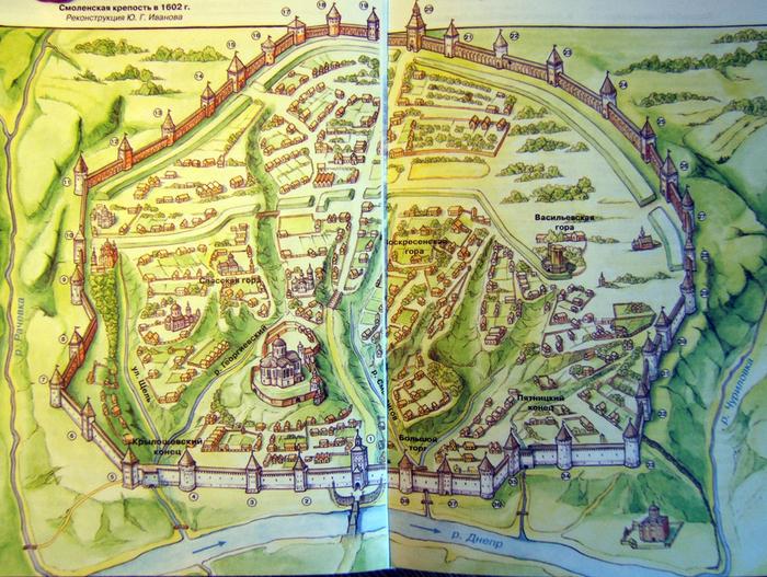 Смоленская крепость в 1602 г.