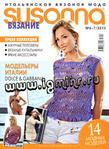 Превью Susanna 2013 № 6-7  В00052 (249x340, 66Kb)