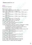 Превью 155 (487x700, 294Kb)