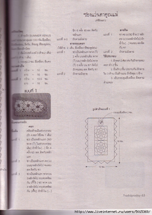 Binder1_Page_056_Image_0001 (495x700, 252Kb)