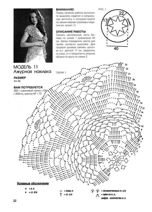 Схема для накидки крючком