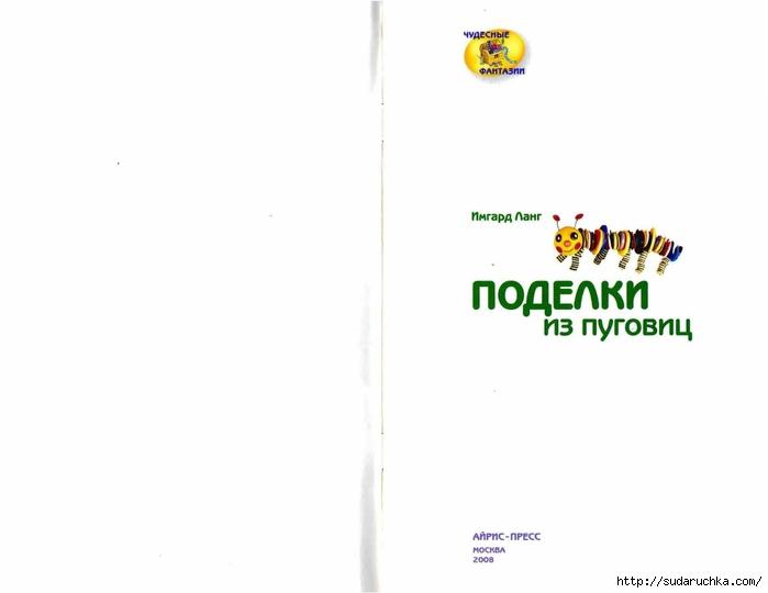 podelki-01 (700x540, 48Kb)