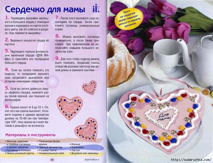 podelki-09 (700x535, 355Kb)
