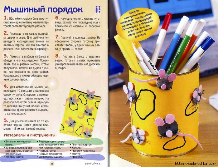 podelki-11 (700x535, 366Kb)