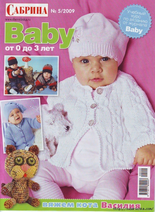 В номере: Модели для детей от 0 до 3 лет.  Журнал по вязанию с инструкциями, схемами и выкройками.