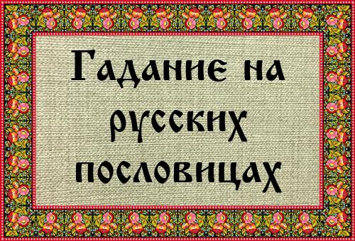 3365150_0_a3e13_1ac3a5c8_orig (500x340, 419Kb)