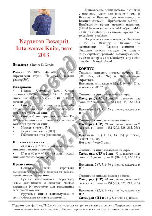 Bowsprit_p1 (493x700, 211Kb)
