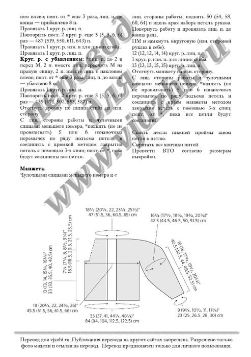 Bowsprit_p4 (493x700, 178Kb)