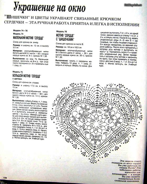 Вязание валентинок крючком схемы 89