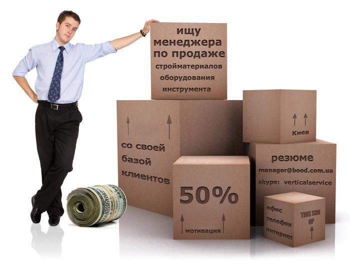натуральным ищу менеджера по продажам в омске назначению зависимости назначения
