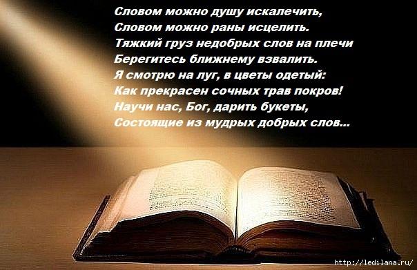 мудрое слово (604x391, 153Kb)