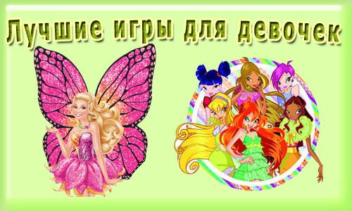 Krasivyie-igryi-dlya-devochek-onlayn1 (500x300, 80Kb)