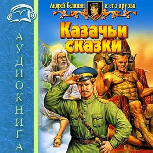 4330839_belyanin_kazachyiskazki (600x600, 113Kb)