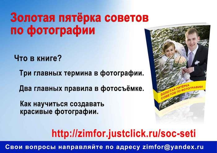 zolotaya-pyaterka-fotografii (700x495, 47Kb)