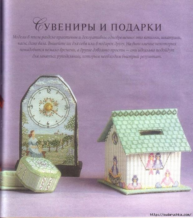 Объемная вышивка крестом игрушки сувениры подарки 73