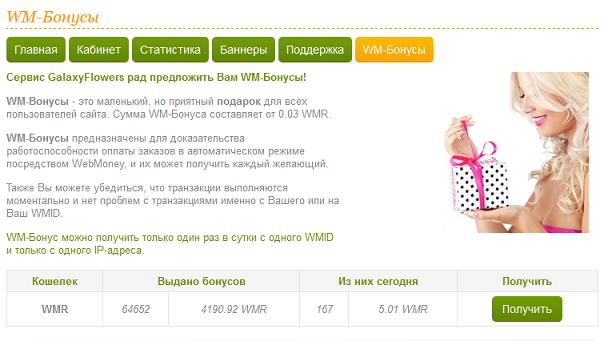 Скачать программу для сбора бонусов webmoney бесплатно