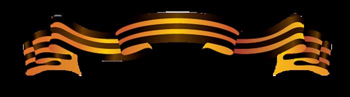 Лента_(2) (700x195, 68Kb)