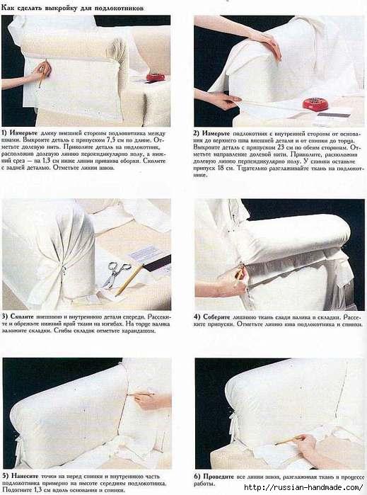 Как сшить чехлы для старой мебели (5) (519x699, 177Kb)