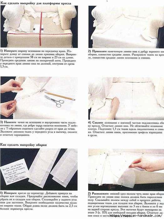 Как сшить чехлы для старой мебели (7) (523x699, 189Kb)