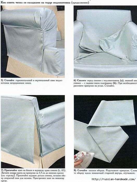 Как сшить чехлы для старой мебели (13) (526x700, 167Kb)