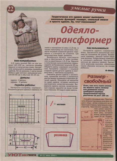 конверт-трансформер (465x640, 87Kb)