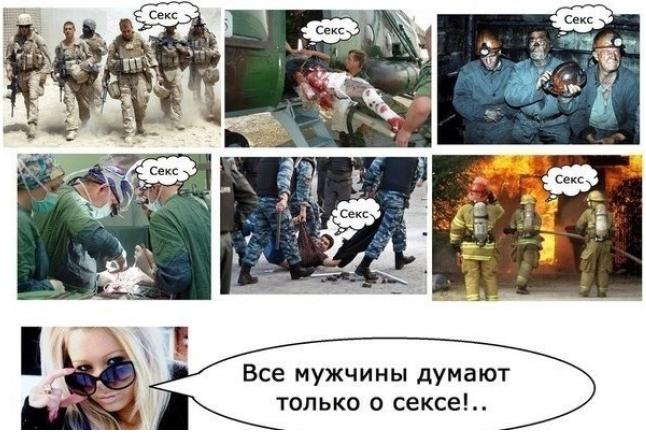 http://img1.liveinternet.ru/images/attach/c/8/101/301/101301213_large_vse_muzhchinuy_dumayut_tolko_o_sekse.png