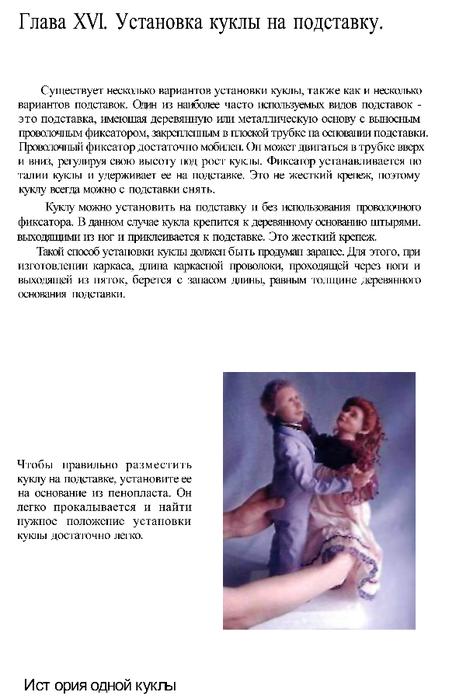 kuk3-77 (456x700, 168Kb)