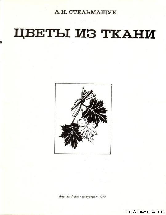Cvety_iz_tkani_1977-02 (539x700, 88Kb)