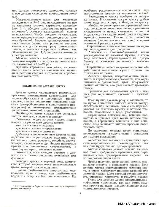 Cvety_iz_tkani_1977-06 (536x700, 329Kb)