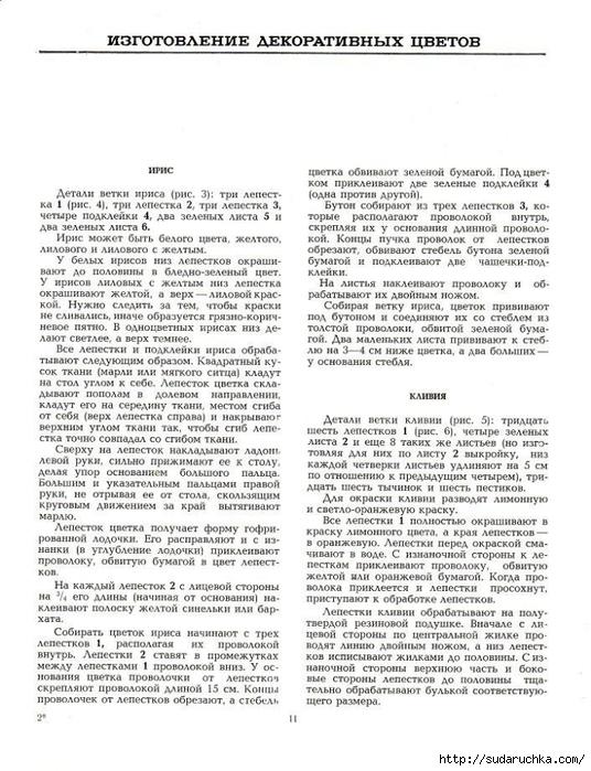 Cvety_iz_tkani_1977-12 (536x700, 276Kb)