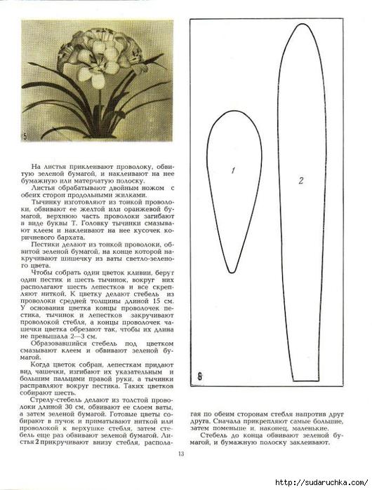 Cvety_iz_tkani_1977-14 (530x700, 212Kb)