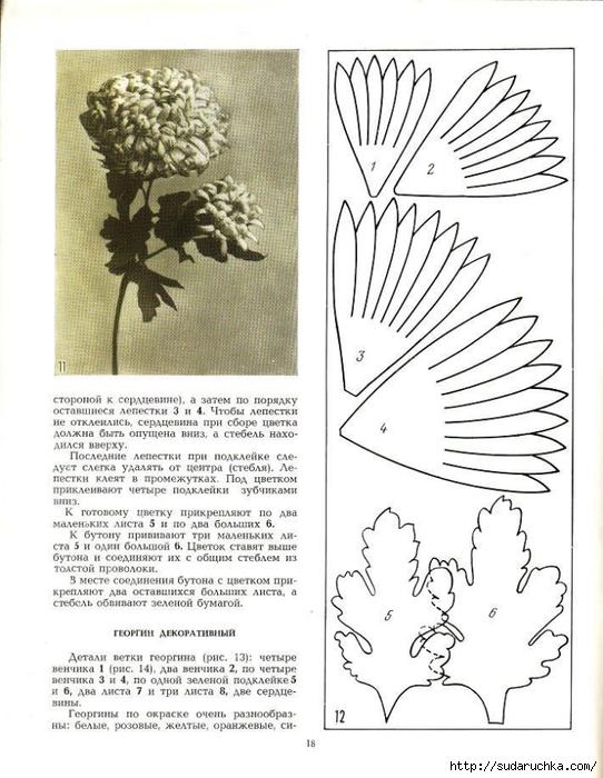 Cvety_iz_tkani_1977-19 (542x700, 248Kb)