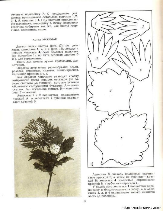 Cvety_iz_tkani_1977-25 (540x700, 237Kb)