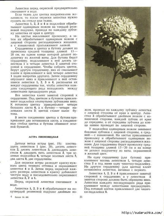 Cvety_iz_tkani_1977-26 (534x700, 306Kb)