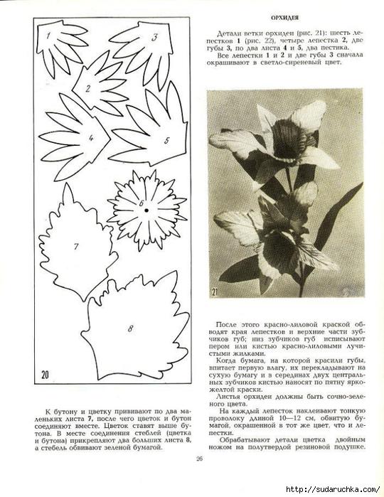Cvety_iz_tkani_1977-27 (540x700, 241Kb)