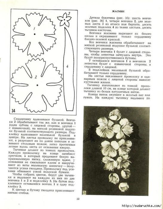 Cvety_iz_tkani_1977-34 (546x700, 277Kb)