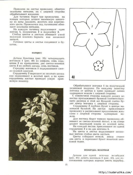Cvety_iz_tkani_1977-36 (534x700, 245Kb)