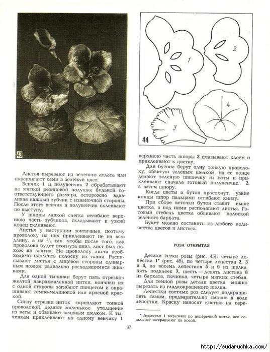 Cvety_iz_tkani_1977-38 (537x700, 266Kb)