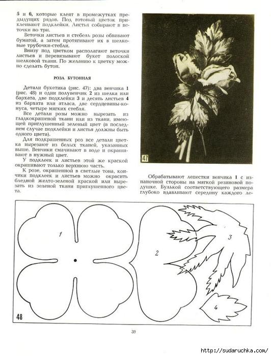 Cvety_iz_tkani_1977-40 (532x700, 226Kb)
